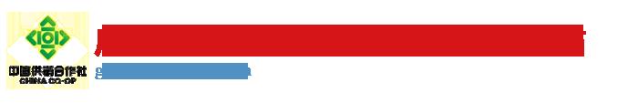 广西壮族自治区供销合作联社网站